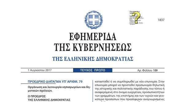 προεδρικό διάταγμα για το δημοτικό και το νηπιαγωγείο