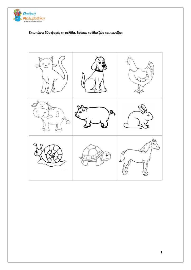 59d32021c2 Ζώα  Φύλλα Εργασίας για ΔΩΡΕΑΝ εκτύπωση